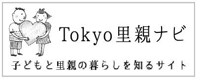 Tokyo里親ナビ