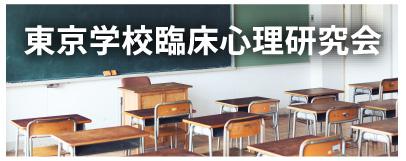 東京学校臨床心理研究会