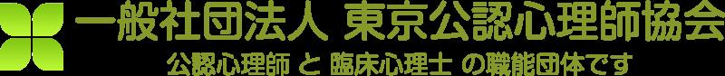 一般社団法人東京公認心理師協会